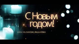 Видео поздравление с Новым годом