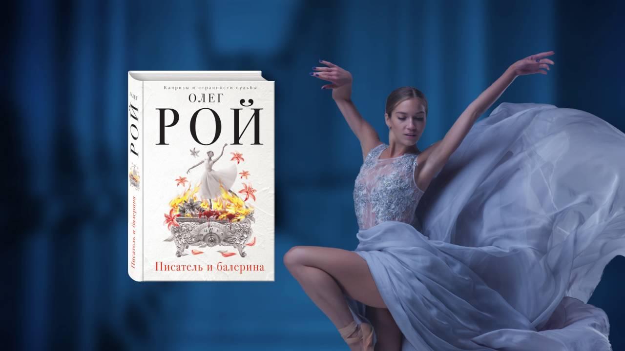 Обложка книги писатель и балерина олег рой