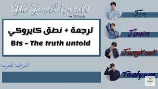 BTS - THE TRUTH UNTOLD (Feat. Steve Aoki) -Arabic Sub | نطق كايروكي