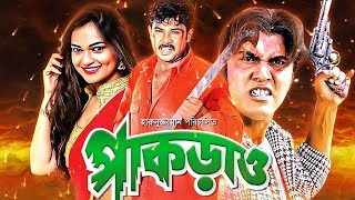 Pakrao - পাকড়াও | Full Bangla Movie | Alexander Bow, Mahima | Bangla Cinema