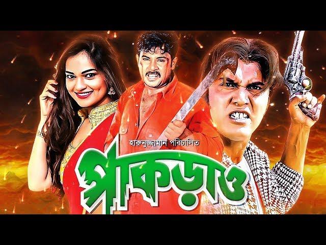 Pakrao - পাকড়াও | Full Bangla Movie | Alexander Bow, Mahima | Bangla Cinema
