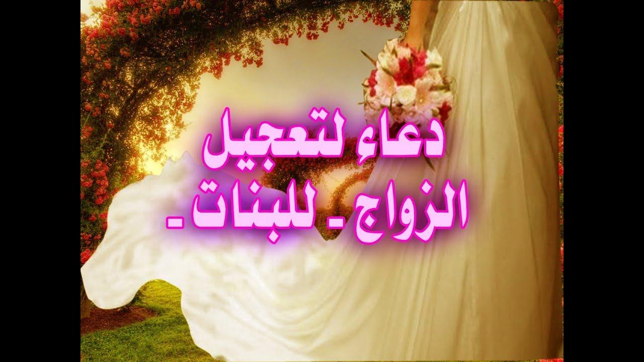 دعاء لتعجيل و تسهيل الزواج للبنات بإذن الله Youtube