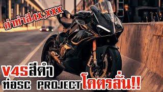 [EP.53]Ducati V4s สีดำท่อ Sc Projectไม่เหมือนใคร...โคตรลั่น!!