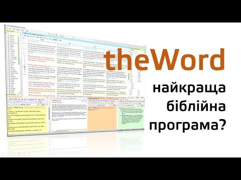 TheWord 5 - програма для вивчення Біблії. Огляд, враження, поради