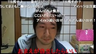 【神回】ニコ生 関慎吾 親父と喧嘩 thumbnail