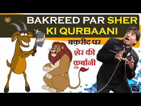Bakreed Par Sher