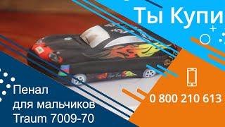 Пенал для мальчиков Traum 7009-70 купить в Украине. Обзор