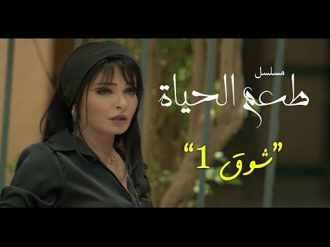 مسلسل طعم الحياة ـ شوق  |Ta3m alhaya _ showq Episode  |1 motarjam