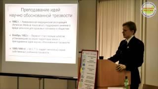 ЗОЖРМ-2014. Развитие педагогики Трезвости в США