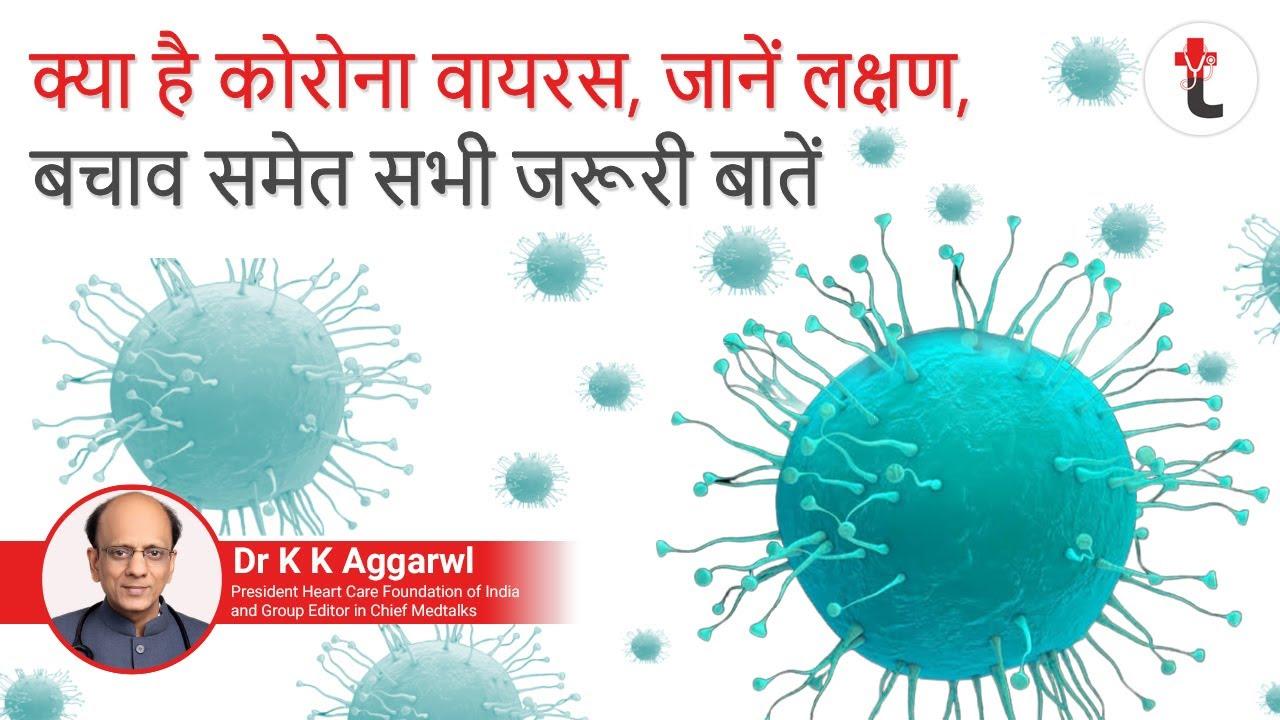 कोरोना वायरस क्या है ? |WHAT IS CORONAVIRUS IN ...