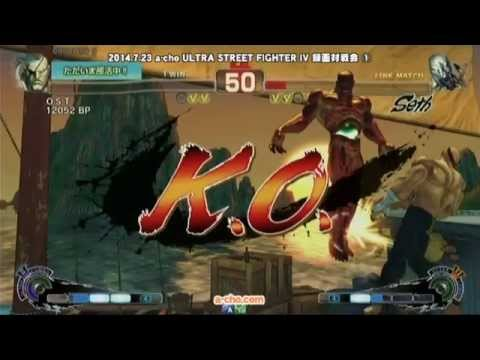 a-cho ULTRA STREET FIGHTER IV 録画対戦会①(2014.7.23)