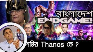 AVENGERS বাংলা এন্ড গেম ! শক্তির Thanos কে ? #BanglaInfoTube #ShahedAlam