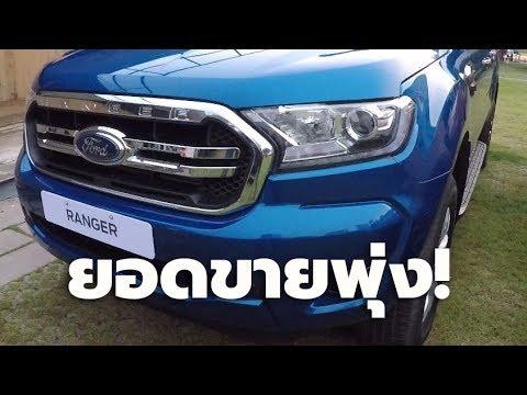 ยอดขายกระบะครึ่งปีแรก Ford ควง Mitsubishi เติบโตแรง Toyota ตามติด Isuzu อันดับ 1