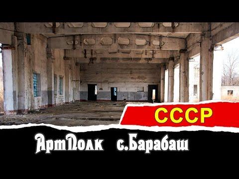 АртПолк C.Барабаш (часть 1)    СССР   Vlad History