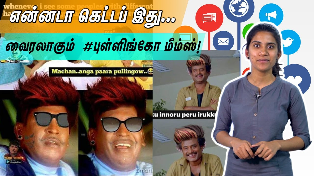 Social Issues And Social Concern Of Meme Creators Meme Tamil Memes