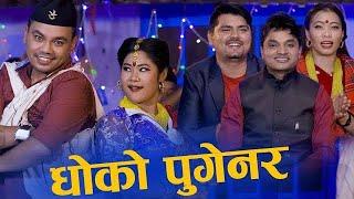Pashupati Sharma Salaijo Song||Dhoko Pugenara || Pashupati Sharma, Devi Gharti, Shankar Panta & Raju