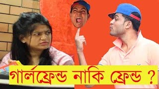 Bangla new funny video | local bus and girlfriend | reality vs expectations | mojar tv