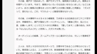 ジャンポケ斉藤「マジかよ~」恋人瀬戸登場に動揺