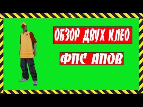 Миссии - GTA San Andreas - Russia