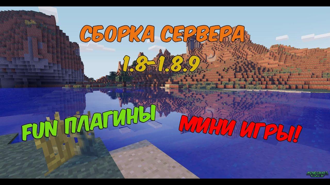 сервера майнкрафт 1 8 8 с мини игрой kit pvp #5
