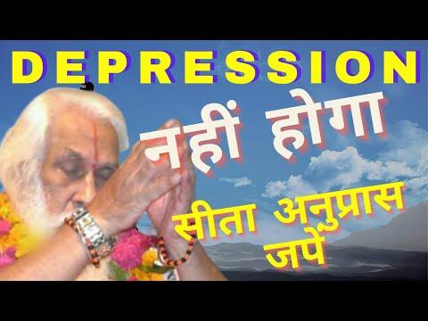 Depressive Disorder, Mental Illness,  Negative Behavior, Stress Relief, अवसाद  Alternative Treatment