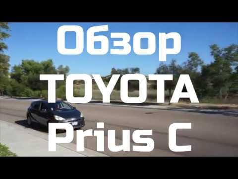 Обзор Toyota Prius C (Toyota Aqua) для водителей Убер (2018-07-29)