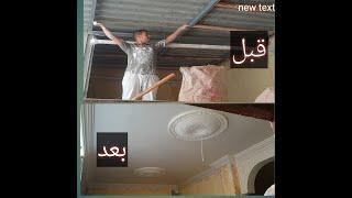 طريقة العمل الجبس على سقف من حديد بطريقة سهلة من البداية الى النهاية mido fbs