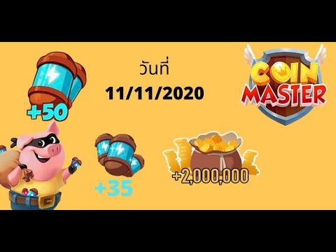 แจกฟรีสปินและเหรียญ Coin Master วันที่ 11/11/2020