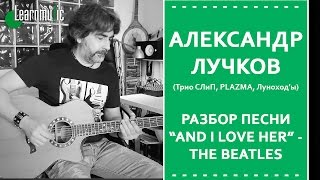 Как играть And I Love Her - The Beatles | Разбор на гитаре