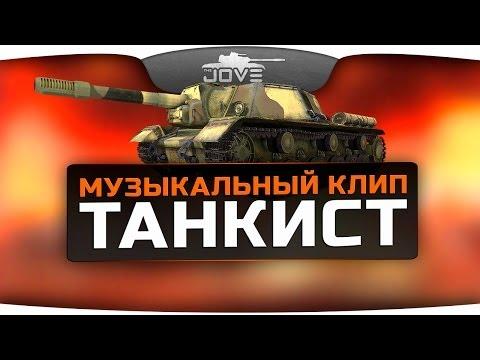 """Музыкальный клип группы «Дай Дарогу!» - """"Танкист"""""""