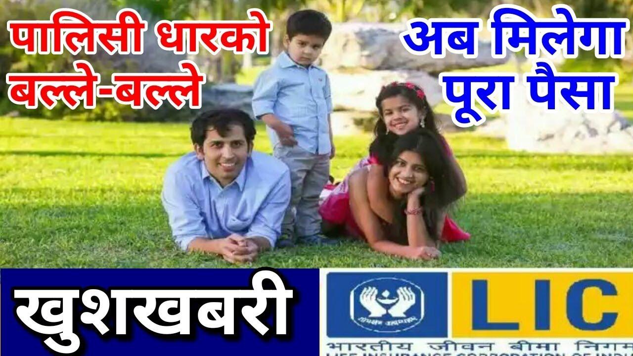 LIC पॉलिसी धारकों के लिए खुशखबरी | Life Insurance Policy ...