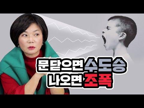 문 닫으면 수도승, 나오면 조폭 - 김미경의 '�