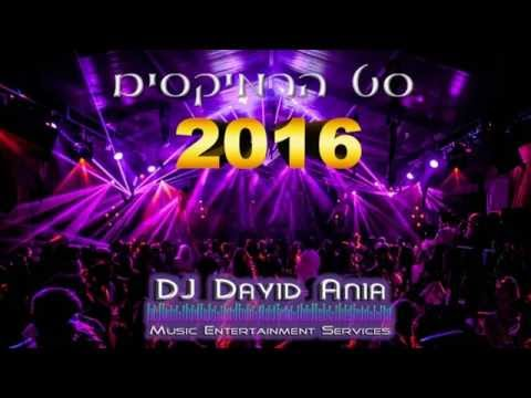 סט הרמיקסים 2016 - 2015 ♫ DJ David Ania ♫ Israeli Club Mix