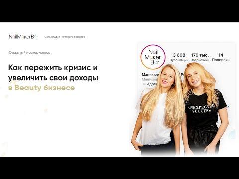 Как пережить кризис и увеличить свои доходы в Beauty бизнесе
