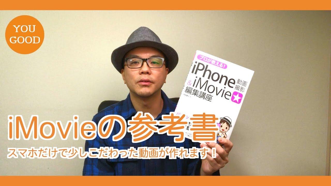【iMovieの参考書】筆者が本の内容を語ります【iPhone】