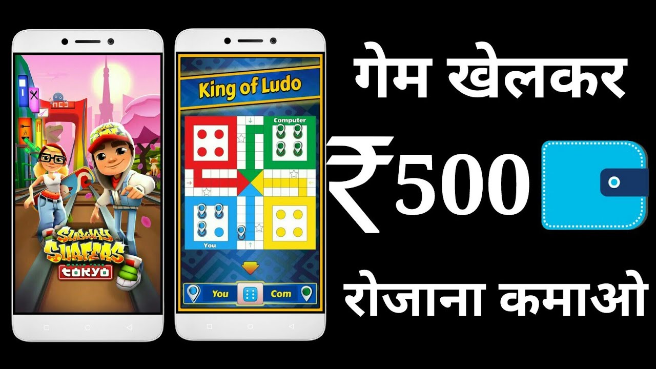 Play Game And Earn Rs500 Paytm Cash Daily Earn Money By