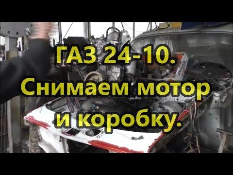ГАЗ 24-10  Снятие коробки и мотора.