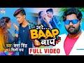 #Samar Singh के गाने पे धमाकेदार #डांस - Are Baap Re Baap - अरे बाप रे बाप - Bhojpuri #Video 2020 Mix Hindiaz Download