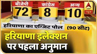 ABP Exit Poll: Haryana Election पर पहला अनुमान, जानिए कौन मारेगा बाजी  | ABP News Hindi