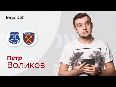 «Эвертон» – «Вест Хэм»: прогноз на футбол от Петра Воликова