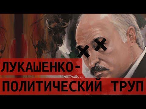⚡️⚡️⚡️Беларусь. Итоги «выборов». Поражение Лукашенко  // Клирик