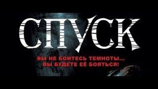 Трейлер фильма  Спуск/Спуск 2 (На русском языке) #Ужасы #Фильм