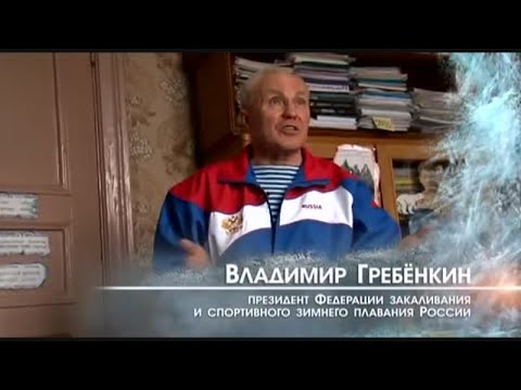 ГРЕБЕНКИН ВЛАДИМИР СТЕПАНОВИЧ    ЗАКАЛИВАНИЕ ХОЛОДНОЙ ВОДОЙ   WINTER SWIMMING RUSSIA