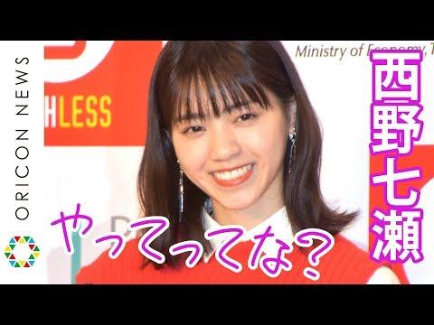 西野七瀬のキュートな関西弁に四千頭身・ハナコ悶絶!CMでの雰囲気に「プライベートはあんな感じです」『キャッシュレス・ポイント還元事業』開始宣言 記者発表会