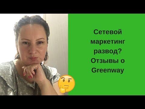 Сетевой маркетинг развод| Гринвей (Greenway) отзывы о компании