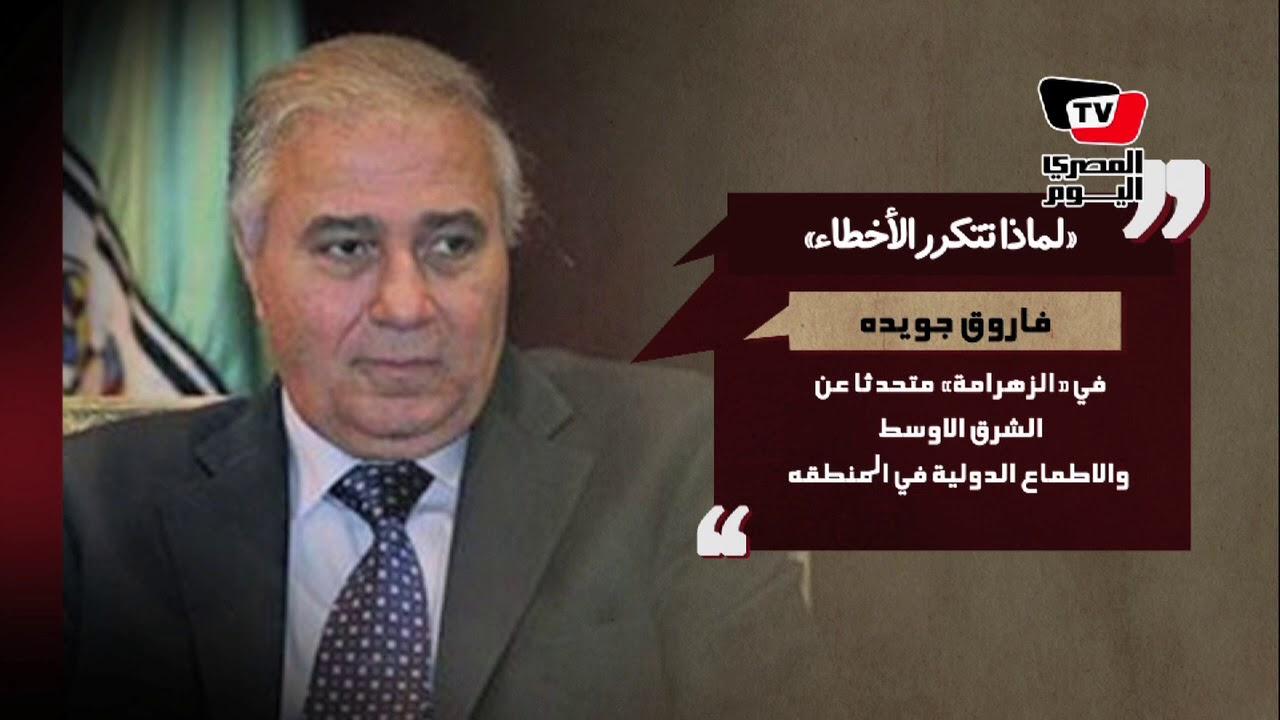 المصري اليوم:|قالوا عن الأطماع الدولية في المنطقة وعن دونالد ترامب