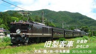 【長野支社臨時列車】旧型客車安曇野・かもしか