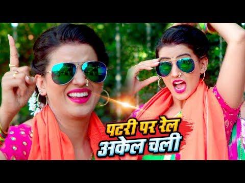 Akshara Singh का NEW सुपरहिट #Video Song - Patari Par Rail Akel Chali - Bhojpuri New Song 2019