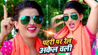 Akshara Singh का NEW सुपरहिट #Video Song - Patari Par Rail Akel Chali - Bhojpuri New Song 2019