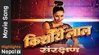 Kishori Lal - SANRAKSHAN Nepali Movie Song 2017 Ft. Nikhil Uprety, Saugat Malla, Malina Joshi